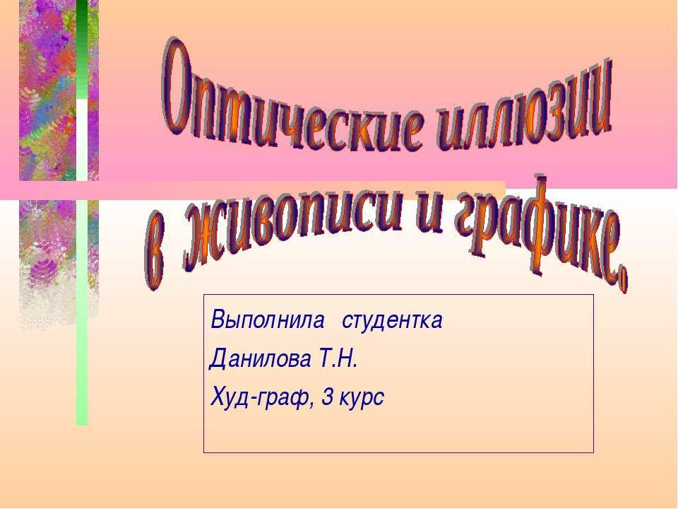 Выполнила студентка Данилова Т.Н. Худ-граф, 3 курс