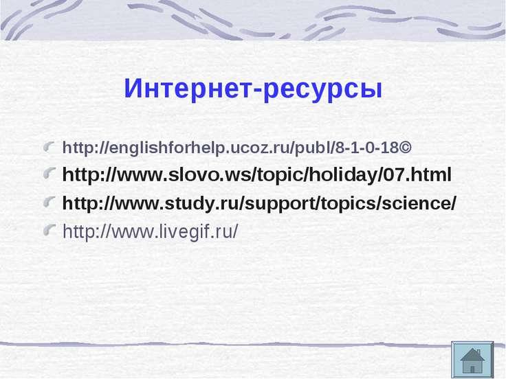 Интернет-ресурсы http://englishforhelp.ucoz.ru/publ/8-1-0-18 http://www.slovo...
