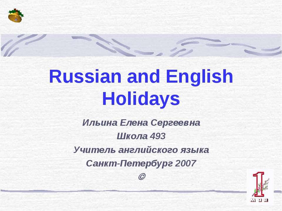 Russian and English Holidays Ильина Елена Сергеевна Школа 493 Учитель английс...
