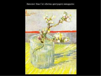 Винсент Ван Гог «Ветка цветущего миндаля»