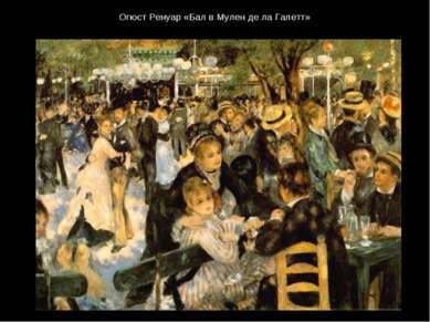 Огюст Ренуар «Бал в Мулен де ла Галетт»