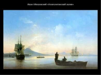 Иван Айвазовский «Неаполитанский залив»
