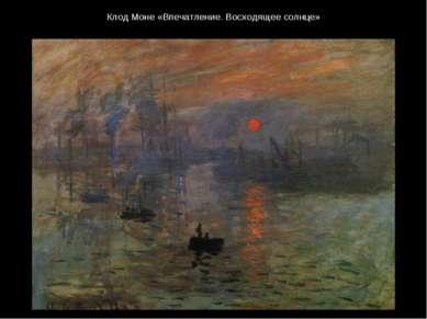 Клод Моне «Впечатление. Восходящее солнце»