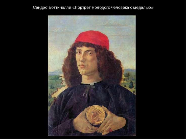 Сандро Боттичелли «Портрет молодого человека с медалью»