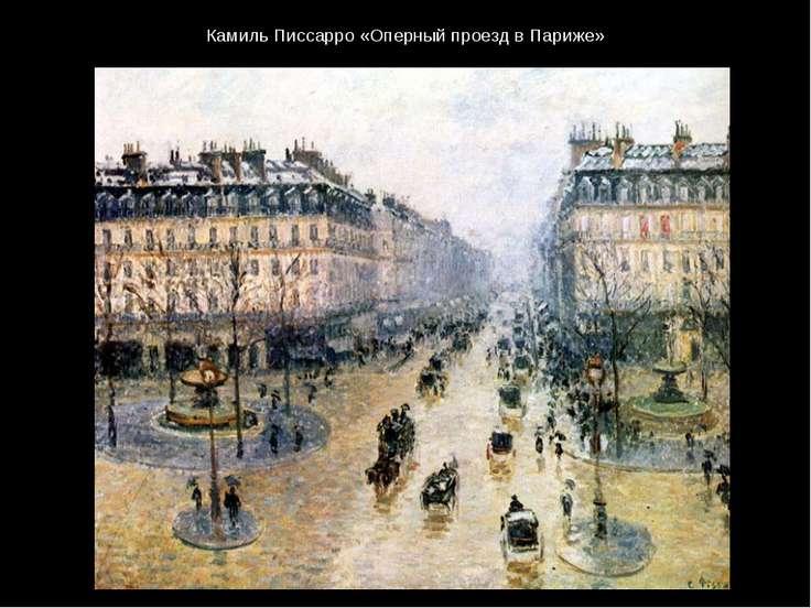 Камиль Писсарро «Оперный проезд в Париже»