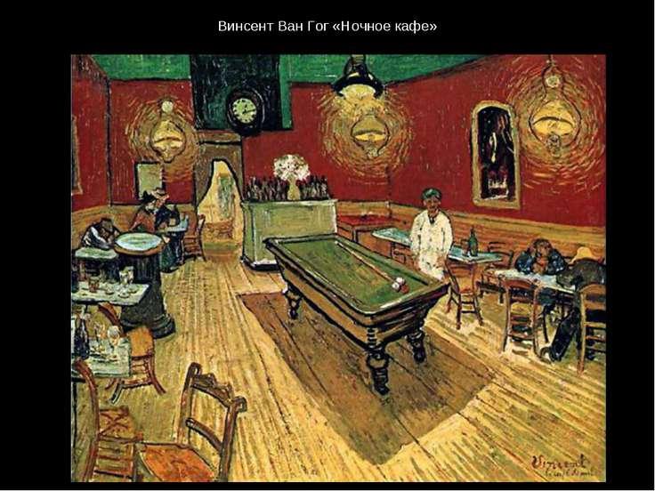 Винсент Ван Гог «Ночное кафе»