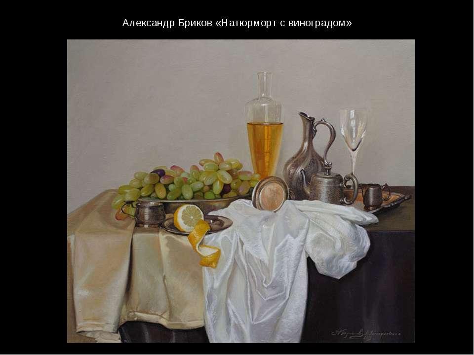 Александр Бриков «Натюрморт с виноградом»