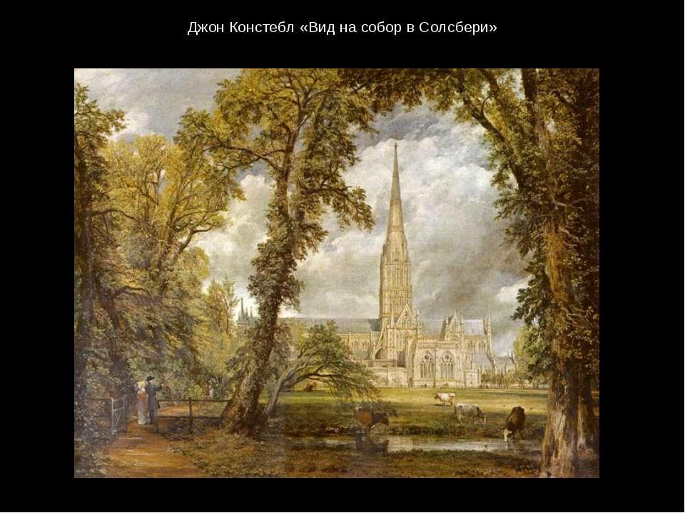 Джон Констебл «Вид на собор в Солсбери»