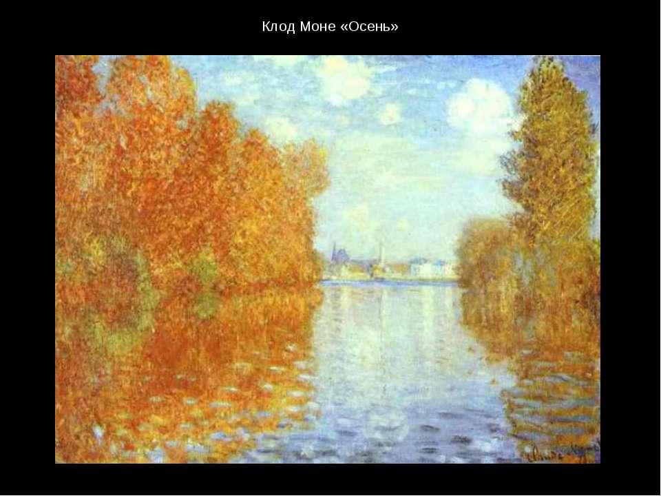 Клод Моне «Осень»