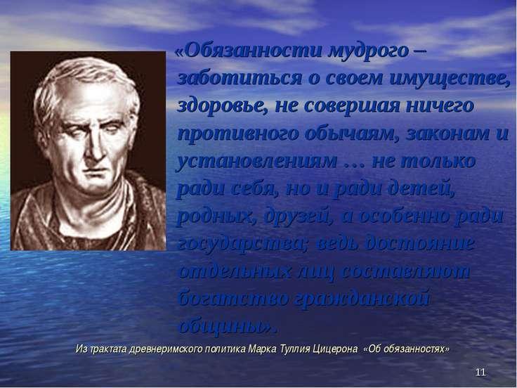 * Из трактата древнеримского политика Марка Туллия Цицерона «Об обязанностях»...