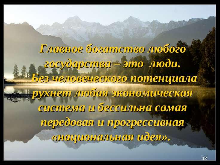 * Главное богатство любого государства – это люди. Без человеческого потенциа...