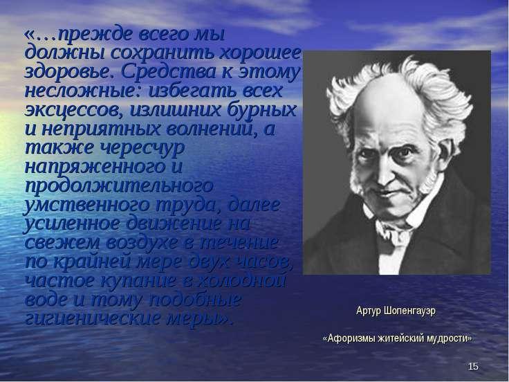 * Артур Шопенгауэр «Афоризмы житейский мудрости» «…прежде всего мы должны сох...