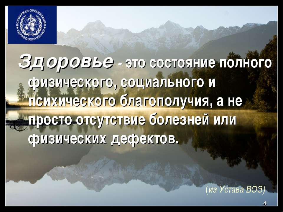 * (из Устава ВОЗ) Здоровье - это состояние полного физического, социального и...