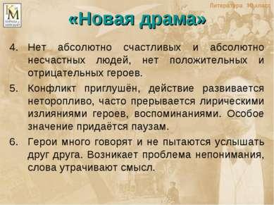 «Новая драма» Нет абсолютно счастливых и абсолютно несчастных людей, нет поло...