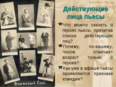 Действующие лица пьесы Что можно сказать о героях пьесы, прочитав список дейс...
