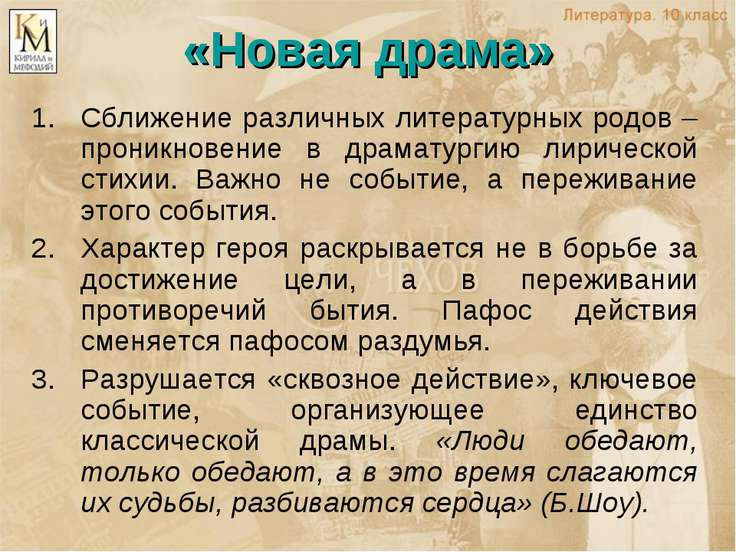 «Новая драма» Сближение различных литературных родов – проникновение в драмат...