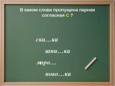 В каком слове пропущена парная согласная С ? ска…ка запи…ка моро… пово…ка