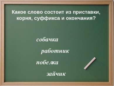 Какое слово состоит из приставки, корня, суффикса и окончания? собачка работн...