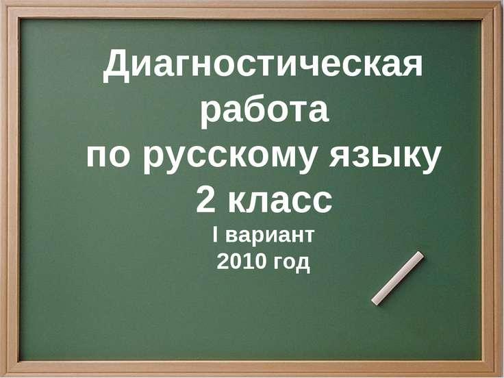 Диагностическая работа по русскому языку 2 класс I вариант 2010 год