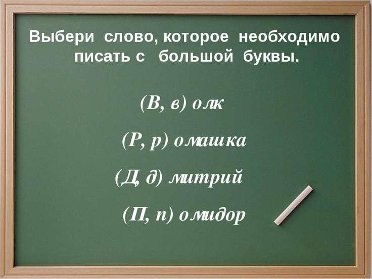 Выбери слово, которое необходимо писать с большой буквы. (В, в) олк (Р, р) ом...