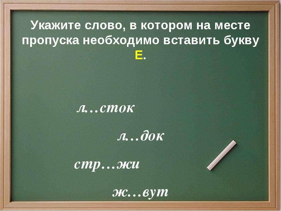 Укажите слово, в котором на месте пропуска необходимо вставить букву Е. л…сто...