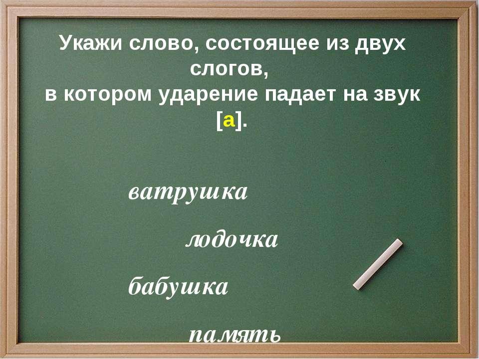 Укажи слово, состоящее из двух слогов, в котором ударение падает на звук [а]....