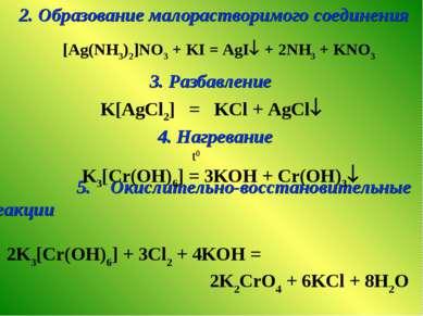 3. Разбавление K[AgCl2] = KCl + AgCl 5. Окислительно-восстановительные реакци...