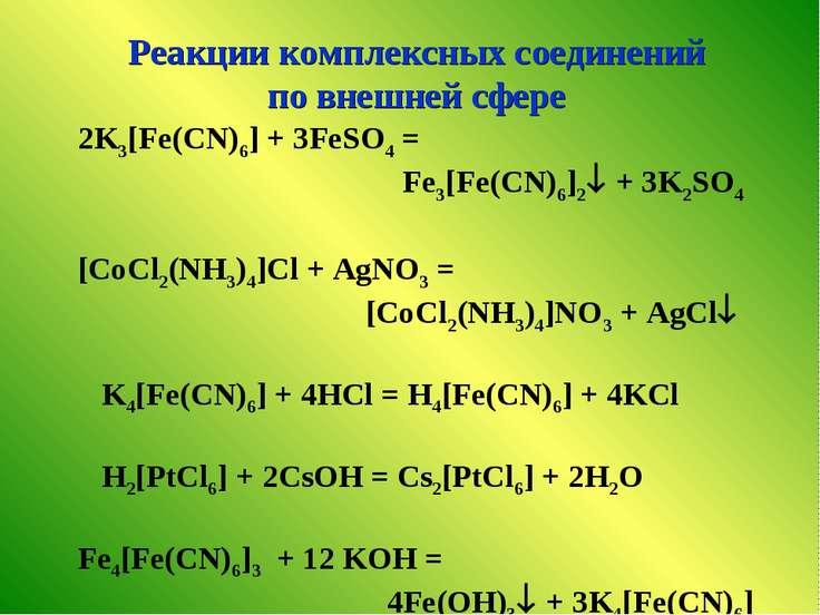 Реакции комплексных соединений по внешней сфере 2K3[Fe(CN)6] + 3FeSO4 = Fe3[F...