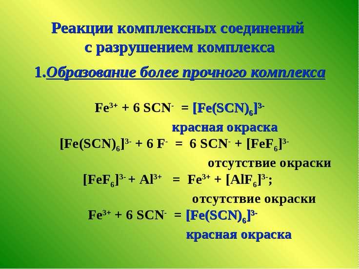 Реакции комплексных соединений с разрушением комплекса 1.Образование более пр...