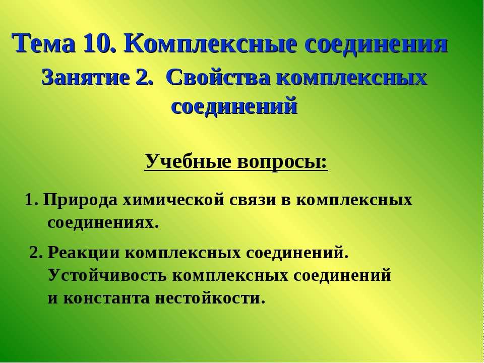 Тема 10. Комплексные соединения Занятие 2. Свойства комплексных соединений 1....