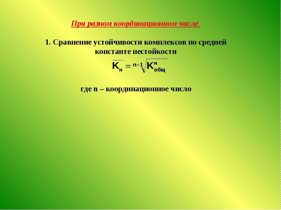 При разном координационном числе 1. Сравнение устойчивости комплексов по сред...