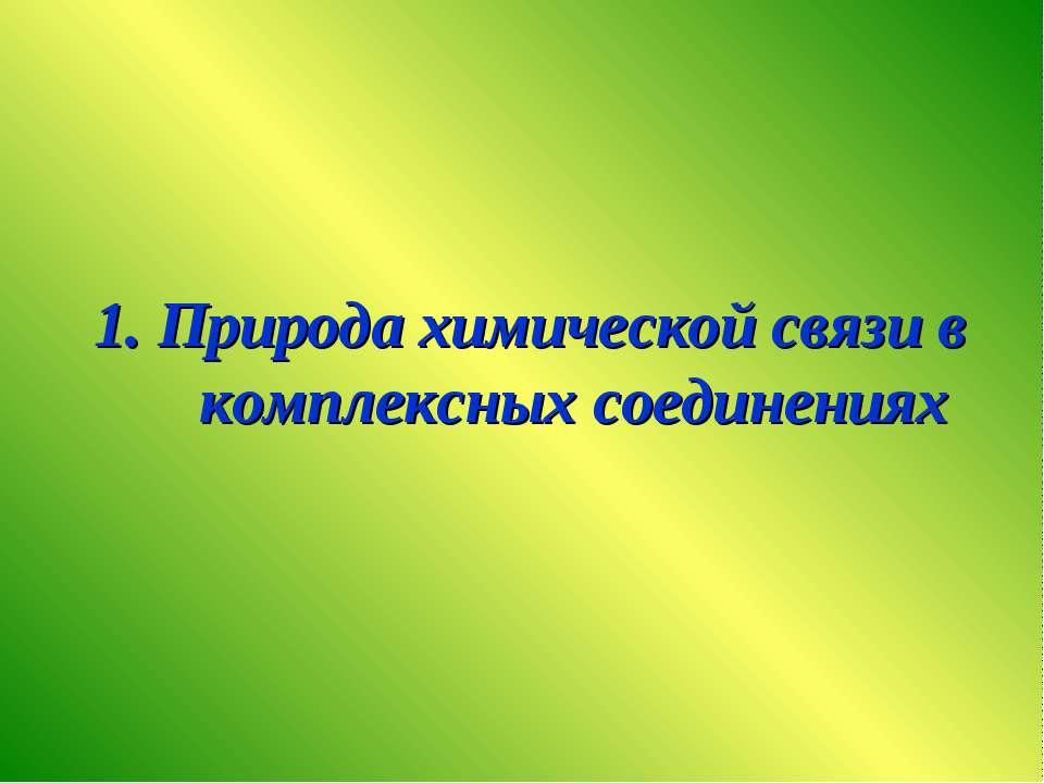 1. Природа химической связи в комплексных соединениях