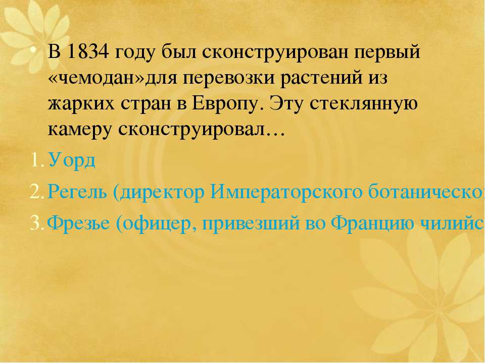 В 1834 году был сконструирован первый «чемодан»для перевозки растений из жарк...