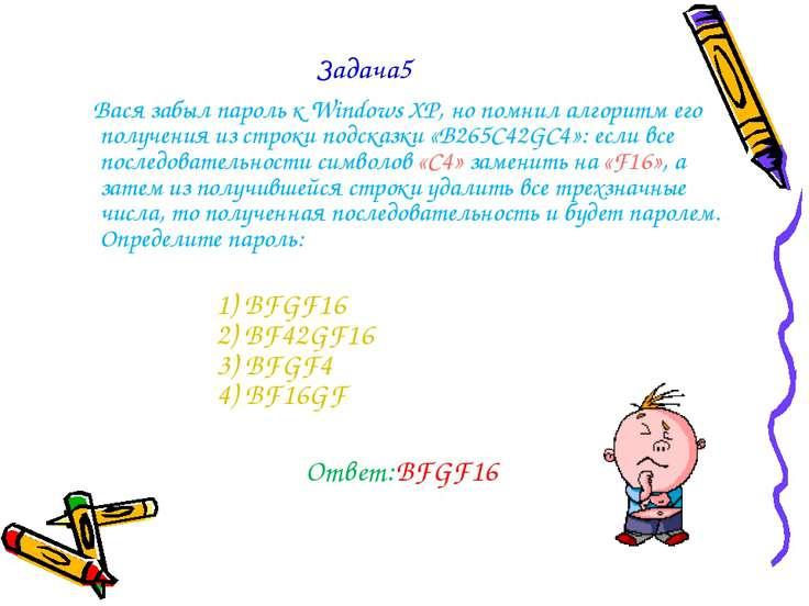Задача5 Вася забыл пароль к Windows XP, но помнил алгоритм его получения из с...