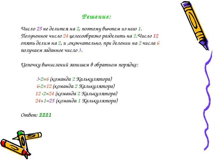 Решение: Число 25 не делится на 2, поэтому вычтем из него 1. Полученное число...