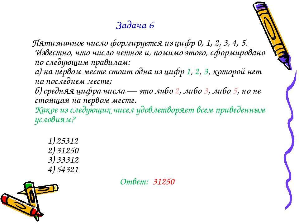 Задача 6 Пятизначное число формируется из цифр 0, 1, 2, 3, 4, 5. Известно, ч...