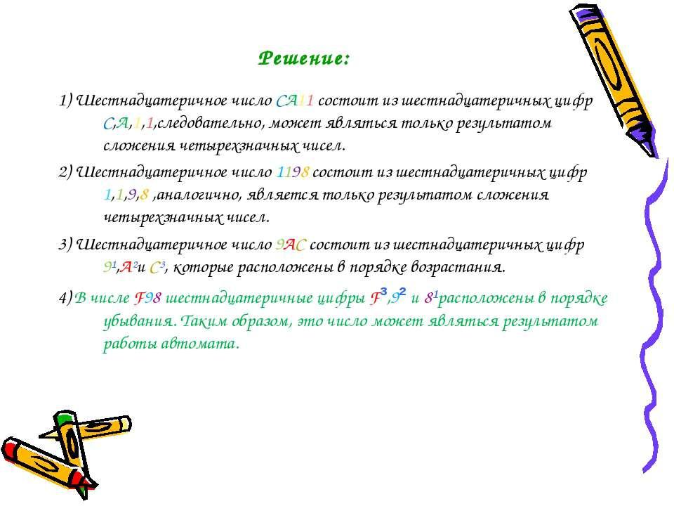 Решение: 1) Шестнадцатеричное число СА11 состоит из шестнадцатеричных цифр С,...