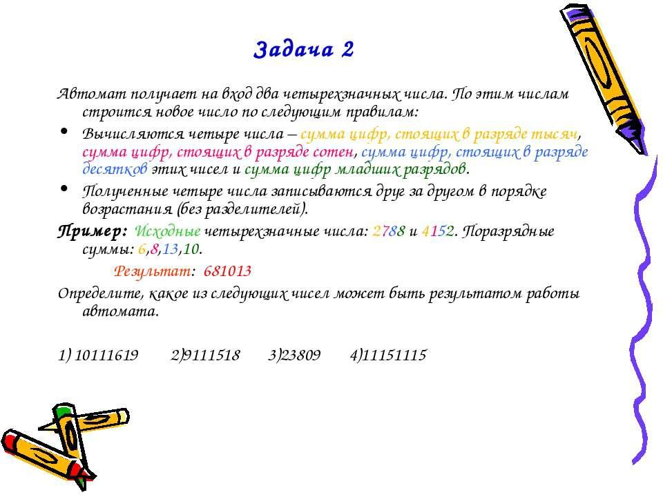 Задача 2 Автомат получает на вход два четырехзначных числа. По этим числам ст...