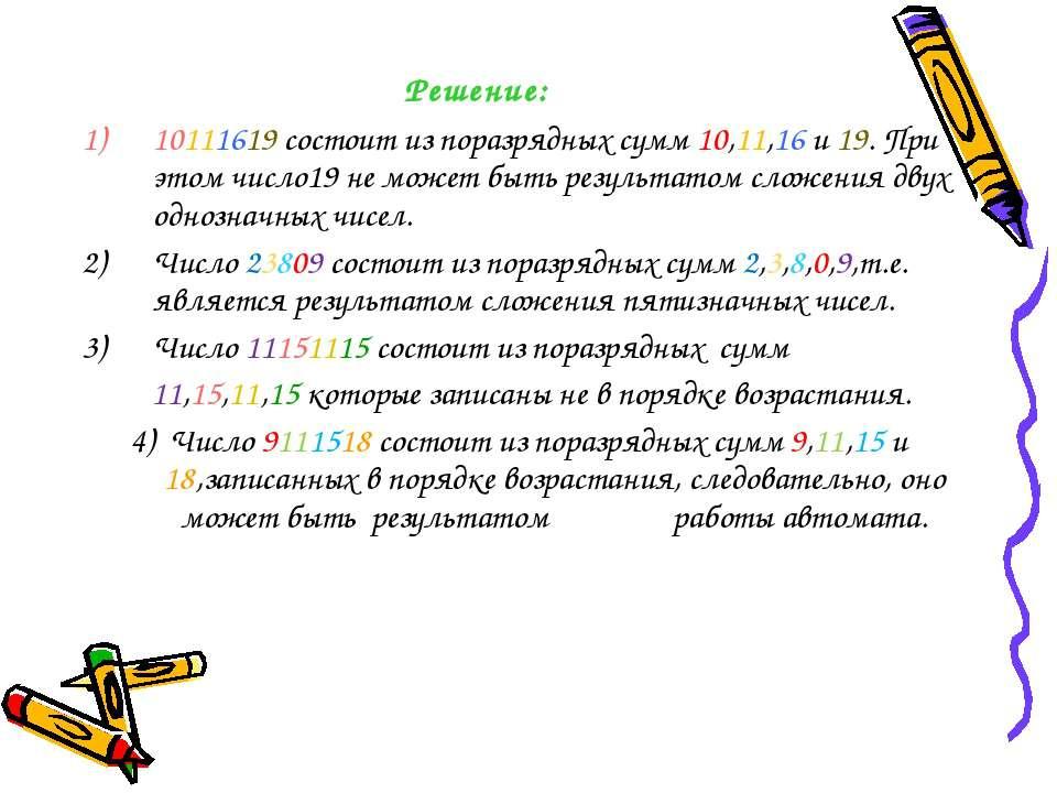 Решение: 10111619 состоит из поразрядных сумм 10,11,16 и 19. При этом число19...