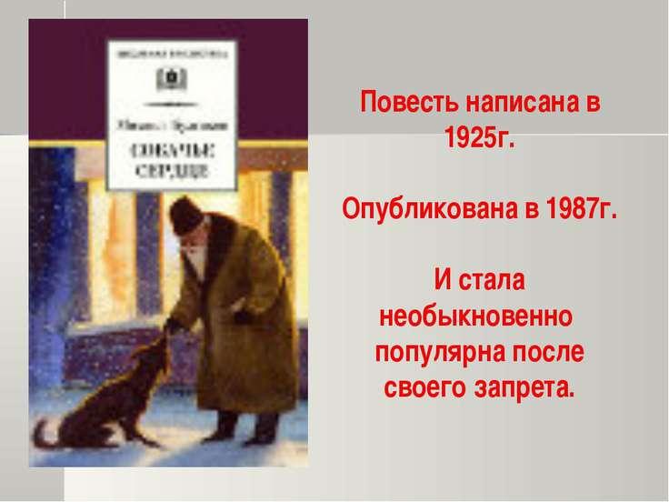 Повесть написана в 1925г. Опубликована в 1987г. И стала необыкновенно популяр...