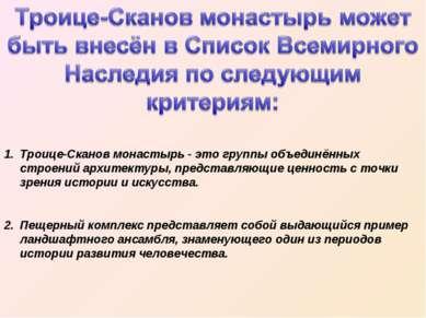 Троице-Сканов монастырь - это группы объединённых строений архитектуры, предс...