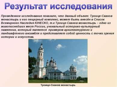 Проведенное исследование показало, что данный объект: Троице-Сканов монастырь...