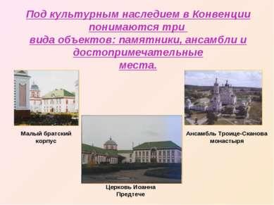 Под культурным наследием в Конвенции понимаются три вида объектов: памятники,...