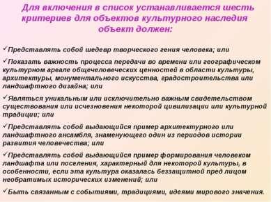 Для включения в список устанавливается шесть критериев для объектов культурно...