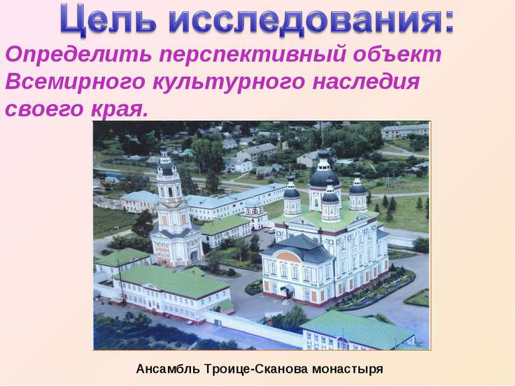 Определить перспективный объект Всемирного культурного наследия своего края. ...