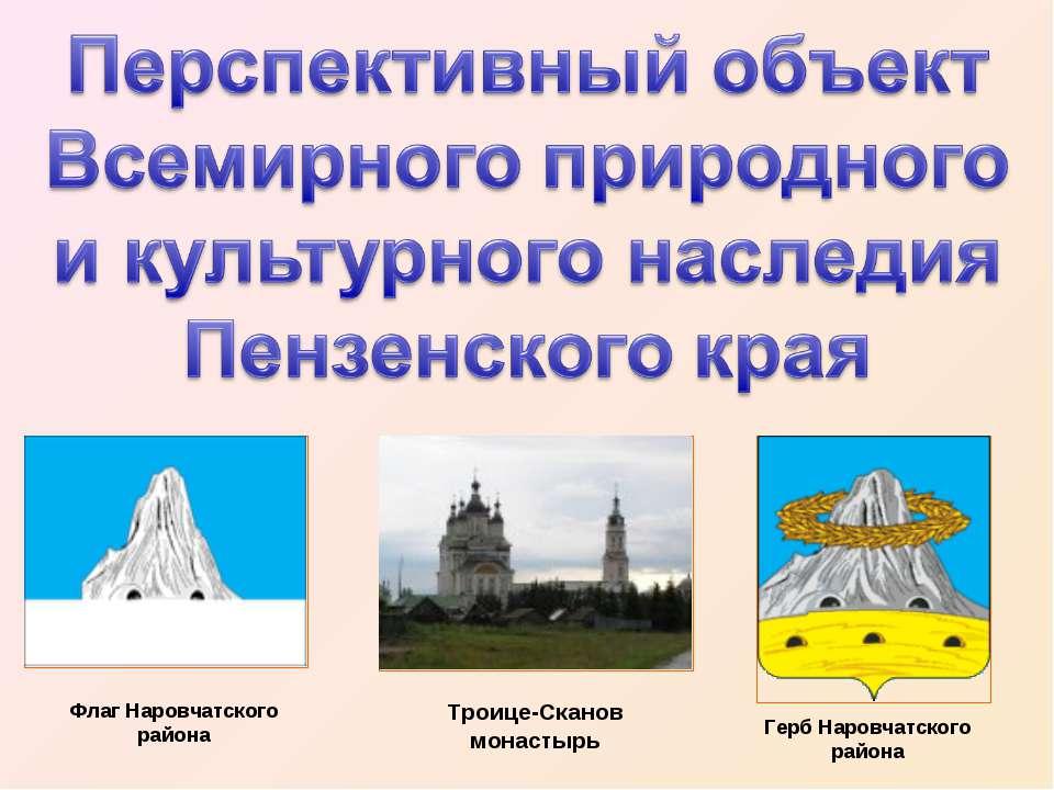 Флаг Наровчатского района Герб Наровчатского района Троице-Сканов монастырь