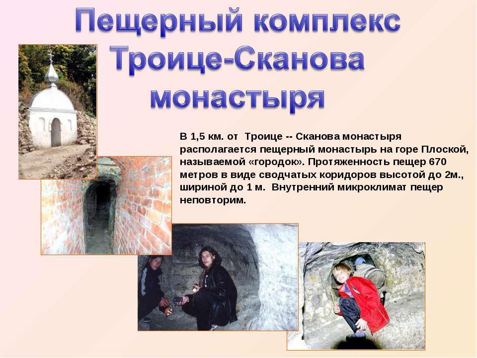 В 1,5 км. от Троице -- Сканова монастыря располагается пещерный монастырь на ...
