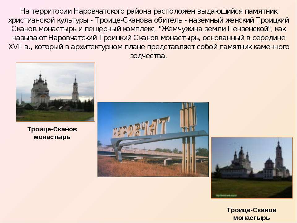 На территории Наровчатского района расположен выдающийся памятник христианско...