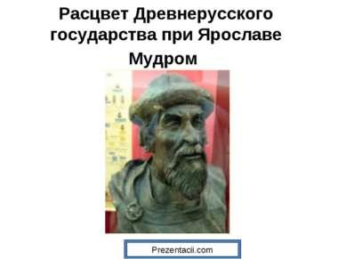 Расцвет Древнерусского государства при Ярославе Мудром Prezentacii.com