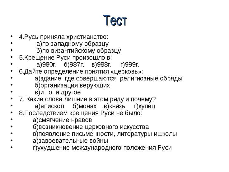 4.Русь приняла христианство: а)по западному образцу б)по византийскому образц...